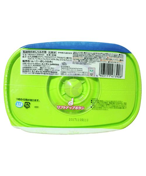 Japanese Wet Wipes Moony, 80 pcs. + travel box